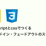javascriptとcssでつくるシンプルなフェードイン・フェードアウトのスライダー