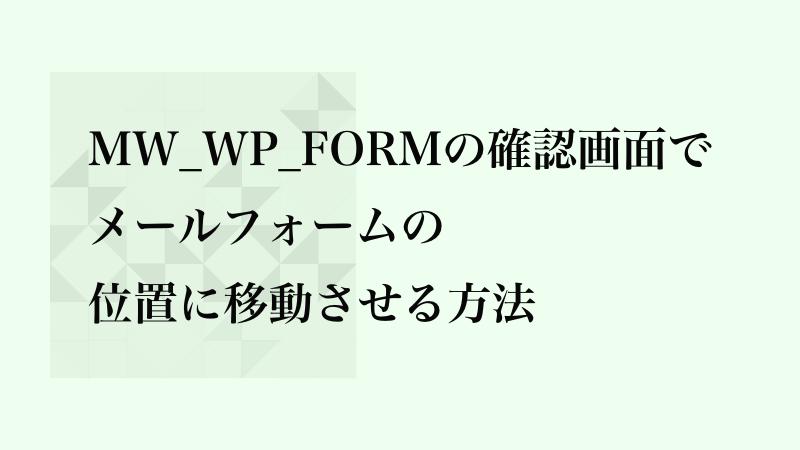 MW_WP_FORMの確認画面でメールフォームの位置に移動させる方法
